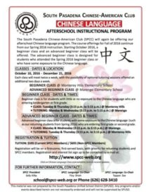 SPCC Afterschool Chinese Language Program Flyer